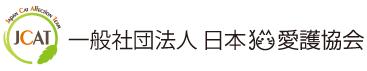 一般社団法人日本猫愛護協会